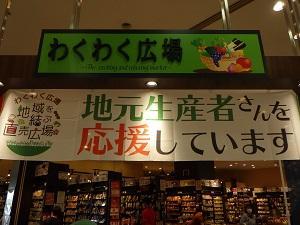 ①うまさがHP(わくわく広場).JPG