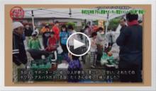 動画で見よう!~ホワイトアスパラガス収穫体験