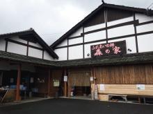 西山田農園