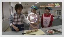 動画で見よう!~れんこん料理