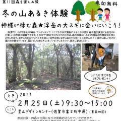 【グリーン・ツーリズム】第11回森を楽しみ隊参加者募集!