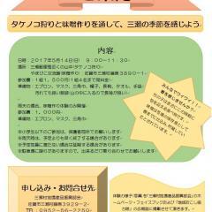タケノコ狩りと味噌作り体験イベント(三瀬村)