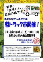 軽トラック市チラシ2908.JPG
