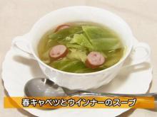 春キャベツとウインナーのスープ