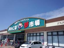 あんくる夢市場 久保田店