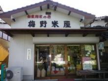 梅野米や 天祐店