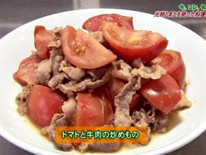 トマトと牛肉の炒め物