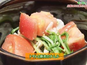 トマトと豚肉のナムル